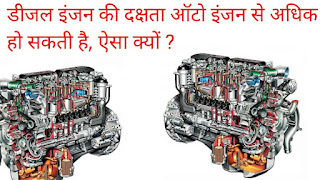 1: - Diesel engine efficiency can be higher than auto engine, why so?
