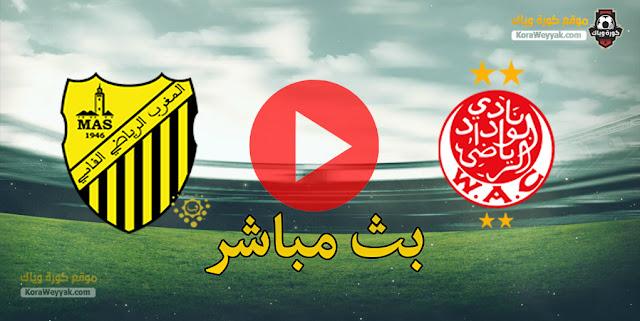 مشاهدة مباراة الوداد الرياضي والمغرب الفاسي بث مباشر اليوم 26 مايو 2021 في الدوري المغربي