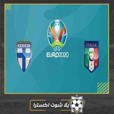 مشاهدة مباراة إيطاليا وفنلندا