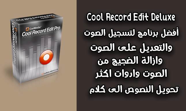 Cool Record Edit Deluxe افضل برنامج لتسجيل الصوت كما يعتبر افضل برامج التعديل على الصوت