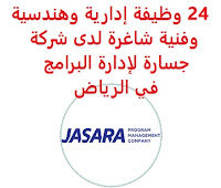 24 وظيفة إدارية وهندسية وفنية شاغرة لدى شركة جسارة لإدارة البرامج في الرياض تعلن شركة جسارة لإدارة البرامج (JASARA Program Management), عن توفر 24 وظيفة إدارية وهندسية وفنية شاغرة, للعمل لديها في إحدى مشاريع الشركة في الرياض وذلك للوظائف التالية: 1- مهندس أول مدني / مواد   (Senior Civil/Material Engineer) 2- مهندس أول البنية التحتية   (Senior Infrastructure Engineer) 3- مهندس أول البنية التحتية (المرافق)   (Senior Infrastructure (Utilities) Engineer) 4- مهندس إنشائي أول   (Senior Structural Engineer) 5- مهندس طرق أول   (Senior Roads Engineer) 6- مهندس ميكانيكي أول   (Senior Mechanical Engineer) 7- مهندس كهرباء / اتصالات أول   (Senior Electrical/Telecom Engineer) 8- هيدرولوجي أول   (Senior Hydrologist) 9- مساح أول   (Senior Surveyor) 10- مساح الكميات   (Quantity Surveyor) 11- مهندس مشروع أول   (Senior Project Engineer) 12- مهندس المشروع   (Project Engineer) 13- الاشراف على مهندس التحكم بالمشروع   (Supervising Project Control Engineer) 14- مخطط / مجدول أول   (Senior Planner/ Scheduler) 15- مهندس أول التحكم في المشروع   (Senior Project Control Engineer) 16- مهندس مراقبة المشروع   (Project Control Engineer). 17- مخطط / مجدول   (Planner/Scheduler) 18- مهندس تكلفة أول   (Senior Cost Engineer) 19- مهندس تكلفة   (Cost Engineer) 20- مصمم أول   (Senior Designer) 21- مسؤول (لوحة القيادة / محلل البيانات)   (Administrator – Dashboard / Data Analyst) 22- مدير الإنشاءات   (Construction Manager) 23- مهندس عقود   (Contract Engineer) 24- مسؤول الأمن   (Safety Officer) للتـقـدم لأيٍّ من الـوظـائـف أعـلاه يـرجى إرسـال سـيـرتـك الـذاتـيـة عـبـر الإيـمـيـل التـالـي careers@jasarapmc.com مـع ضرورة كتـابـة عـنـوان الرسـالـة, بـالـمـسـمـى الـوظـيـفـي        اشترك الآن في قناتنا على تليجرام     أنشئ سيرتك الذاتية     شاهد أيضاً: وظائف شاغرة للعمل عن بعد في السعودية     شاهد أيضاً وظائف الرياض   وظائف جدة    وظائف الدمام      وظائف شركات    وظائف إدارية                           لمشاهدة المزيد من الوظائف قم بالعودة إلى الصفحة الرئيسية قم أيضاً بالاطّلاع على المزيد من الوظائف مهندسين وتقنيين  