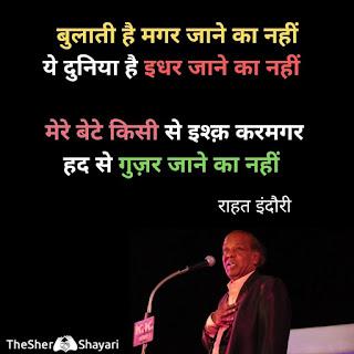 bulati hai magar jane ka nahin Rahat indori Lyrics ghazal