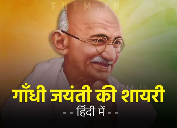 Gandhi Jayanti Shayari & Status in Hindi