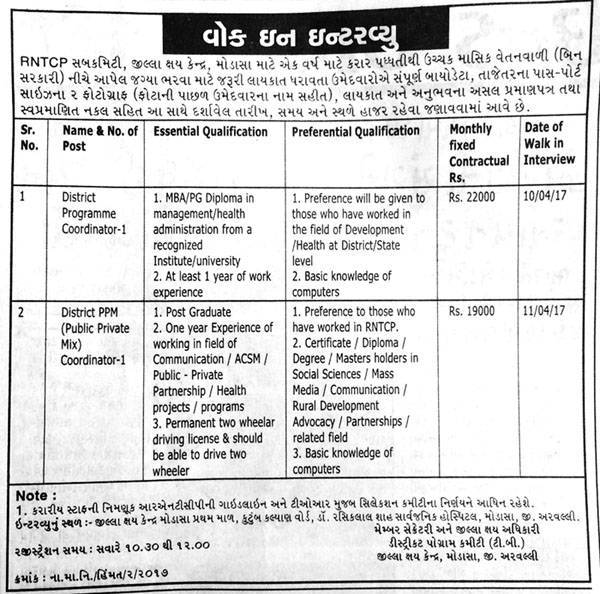 RNTCP Modasa Recruitment 2017 for Coordinator Posts