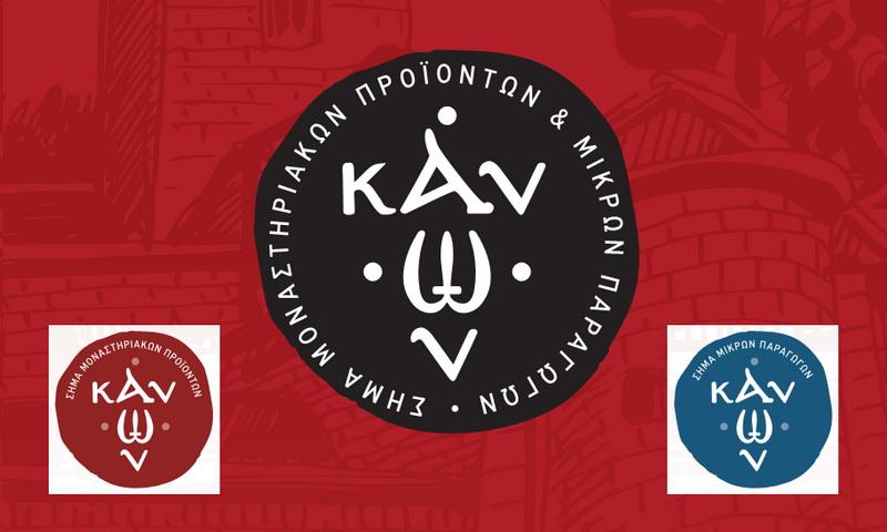 Αλεξανδρούπολη: Ημερίδα με θέμα την στήριξη των προϊόντων των Ορθοδόξων Μοναστικών Κοινοτήτων και των μικρών παραγωγών