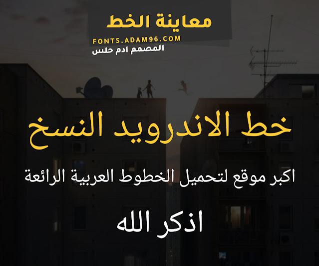 تحميل خط الاندرويد النسخ من اجمل واشهر الخطوط العربية Font Naskh
