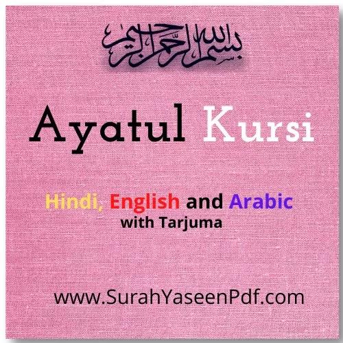 Ayatul-Kursi-in-Hindi
