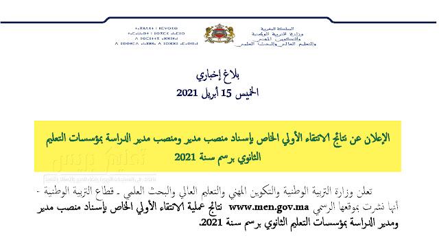 نتيجة الانتقاء الأولي لمنصب مدير و منصب مدير الدراسة بمؤسسات التعليم الثانوي لسنة 2021