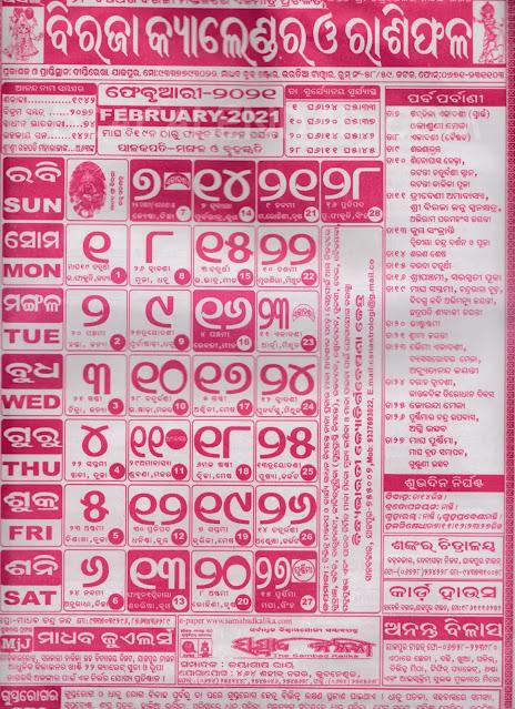 Odia Biraja Panjika Calendar 2021 February