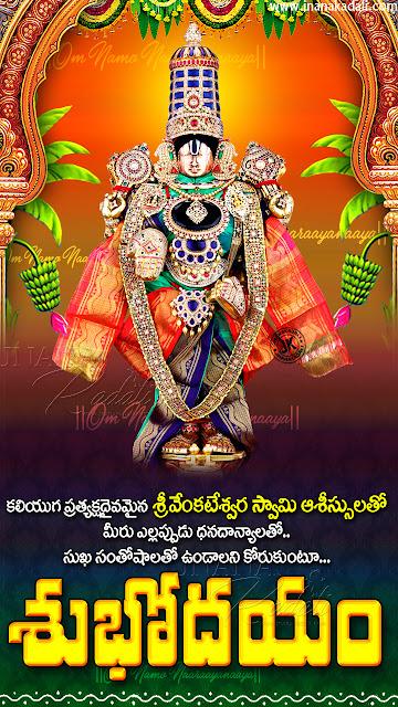 Lord Tirumala Balaji Images With Good Morning Bhakti Quotes Hd Wallpapers Free Download Jnana Kadali Com Telugu Quotes English Quotes Hindi Quotes Tamil Quotes Dharmasandehalu