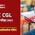 SSC CGL 2021 Exam Postponed: SSC CGL टियर-1 परीक्षा 2021 स्थगित : यहाँ देखें आधिकारिक नोटिस @ssc.nic.in