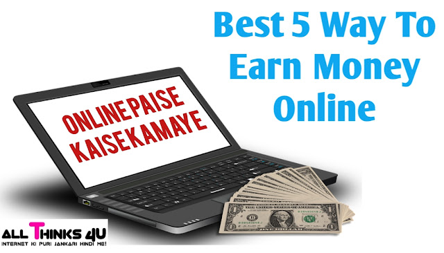 Online Paise Kaise Kamaye - Top 5 Way From Make Money Online