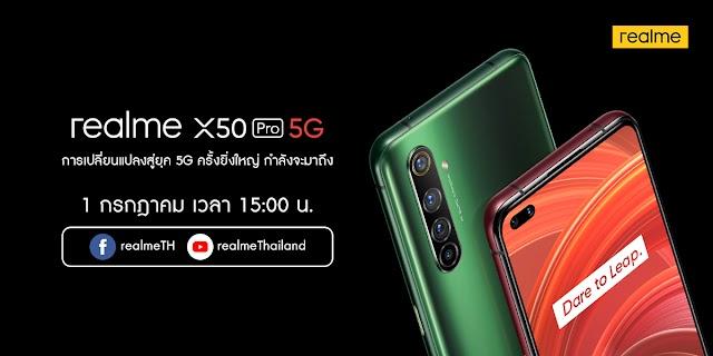 realme เตรียมเปิดตัวสมาร์ทโฟนเรือธง realme X50 Pro 5G จัดเต็มกับประสิทธิภาพที่เหนือกว่า พร้อมเปิดประสบการณ์ความเร็วแห่งอนาคต