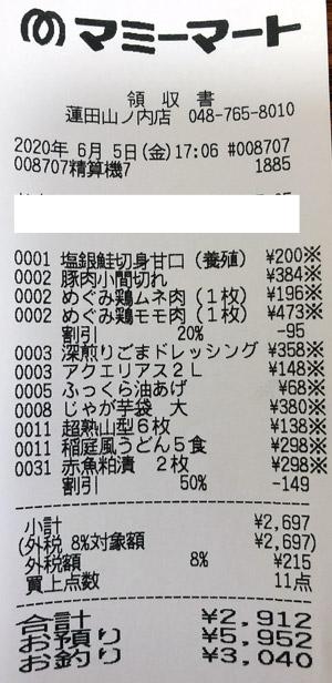 マミーマート 蓮田山ノ内店 2020/6/5 のレシート