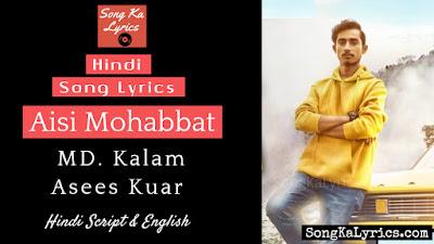 aisi-mohabbat-lyrics