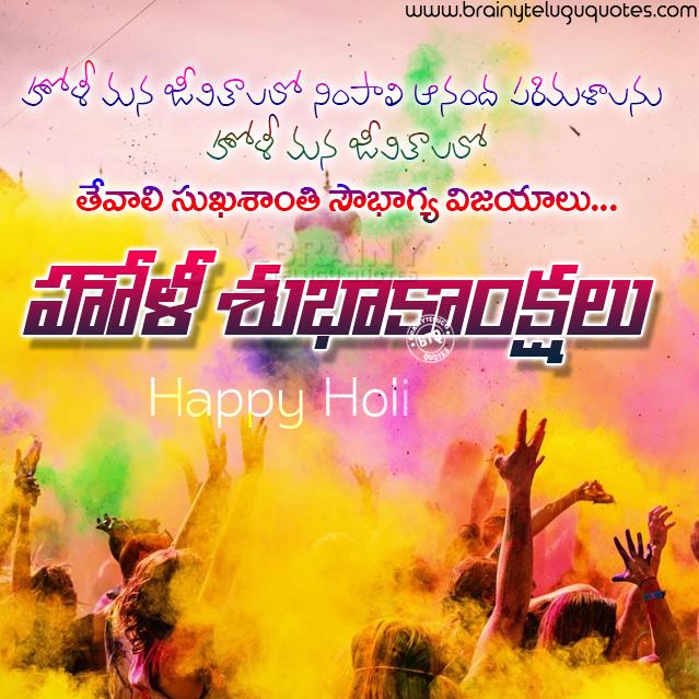 telugu quotes, greetings on holi in telugu, hapy holi greetings in telugu, happy holi whats app sharing greetings