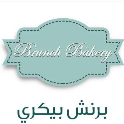 أسعار منيو وفروع ورقم برنش بيكري Brunch Bakery 2021