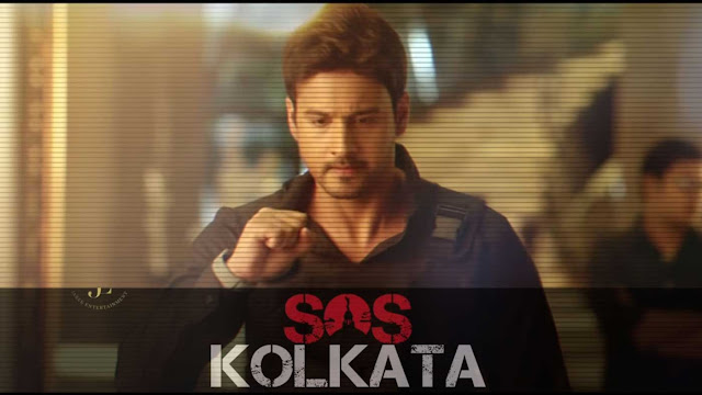 sos kolkata full movie download