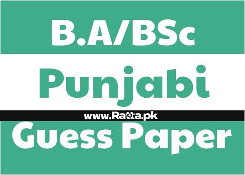 BA Punjabi Guess Paper 2021