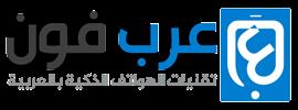 عرب فون