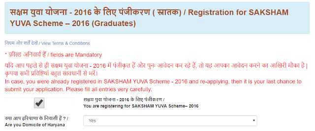Saksham Yojana Application Form