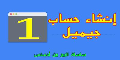 سلسلة الربح من أدسنس انشاء حساب gmail