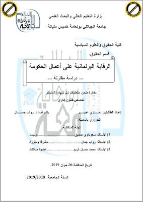مذكرة ماستر: الرقابة البرلمانية على أعمال الحكومة (دراسة مقارنة) PDF