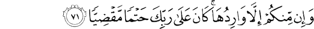 Surah Maryam ayat 71