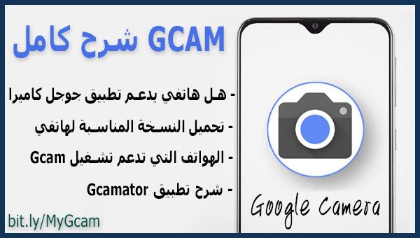 كيفية الحصول على تطبيق Gcam المناسب لجميع الهواتف