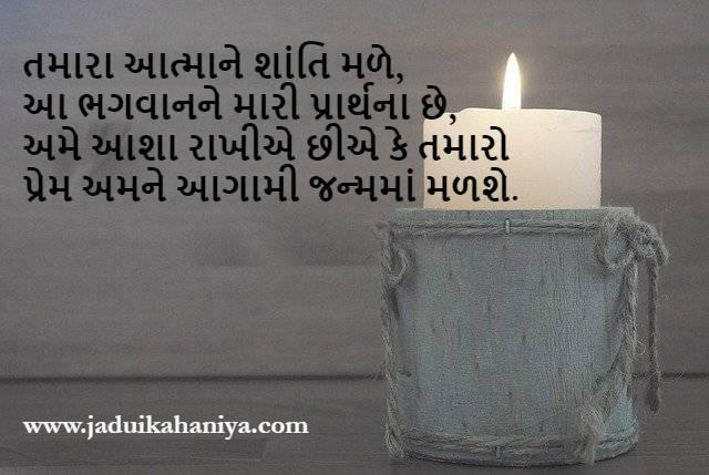 rip quotes in gujarati