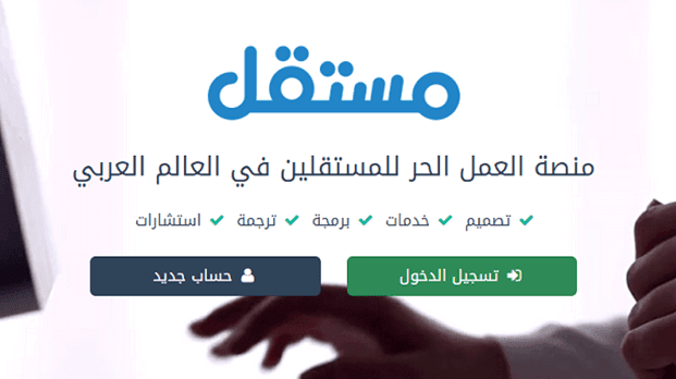 موقع مستقل ( منصة عربية )