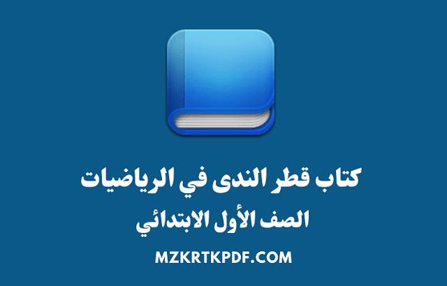 كتاب قطر الندى في الرياضيات للصف الأول الابتدائي الترم الأول