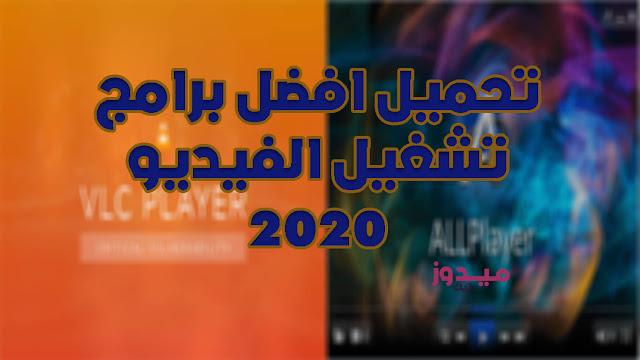 افضل برامج تشغيل الفيديو 2020