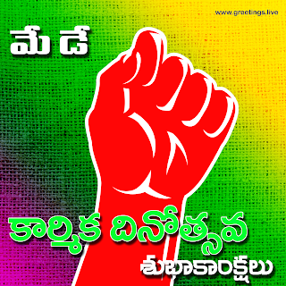 Telugu happy may day images