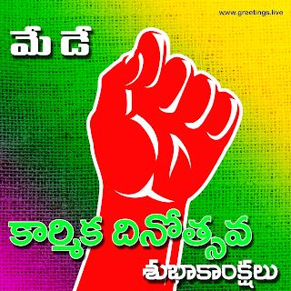 Telugu happy may day images
