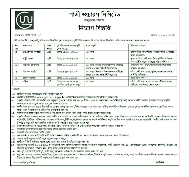 Bangladesh Steel & Engineering Corporation (BSEC) Job Circular