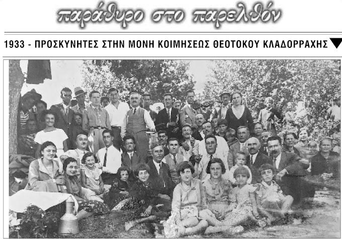ΠΑΡΑΘΥΡΟ ΣΤΟ ΠΑΡΕΛΘΟΝ : Προσκυνητές στην Μονή Κοιμήσεως Θεοτόκου Κλαδορράχης - 1933