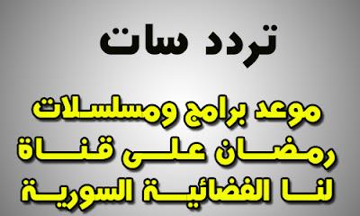 مواعيد مسلسلات قناة لنا الفضائية السورية رمضان 2018