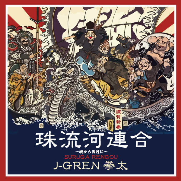 [Single]  J-GREN拳太 – 珠流河連合 〜暁から西日に〜  (2016.01.01/MP3/RAR)
