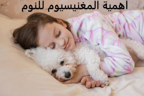 فوائد المغنيسيوم للنوم