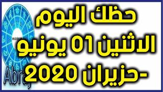 حظك اليوم الاثنين 01 يونيو-حزيران 2020