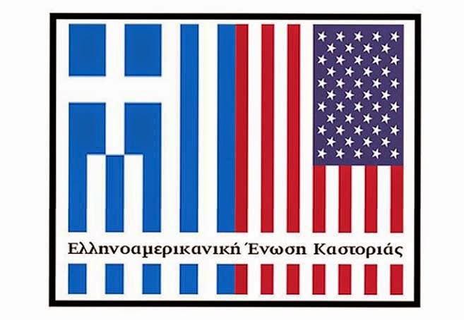 ΕλληνοΑμερικανική Ένωση Καστοριάς: Ενημερωτική εκδήλωση για τις φορολογικές υποχρεώσεις Αμερικανών υπηκόων