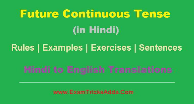 Future Continuous Tense in Hindi -Rules | Examples | Exercises | Sentences