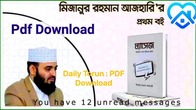Full PDF Boi :Message : Mizanur Rahman Azhari Free PDF Download Book ম্যাসেজ মিজানুর রহমান আযহারীর বই পিডিএফ ডাউনলোড করুন