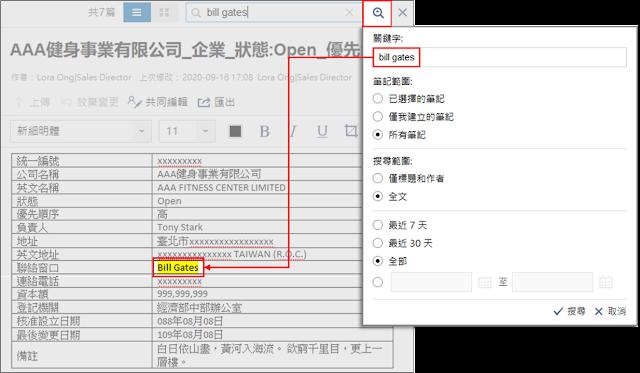 將會議記錄寫在「筆記」中,日後可以進階搜尋的方式,快速定位該篇內容。