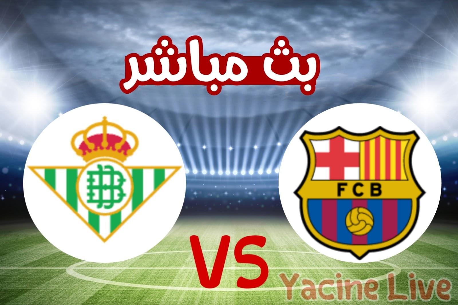 بث مباشر برشلونة ضد ريال بيتيس بجودة عالية وبدون اي تقطعات