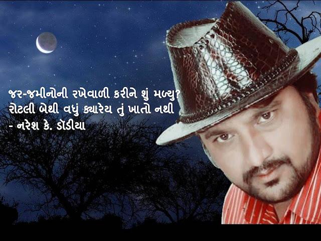 जर-जमीनोनी रखेवाळी करीने शुं मळ्यु? Gujarati Sher By Naresh K. Dodia