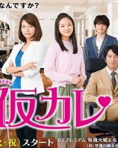 A life japanese drama 2017 episode 1