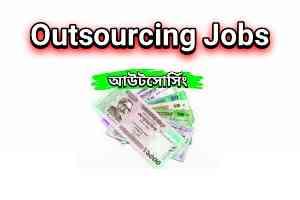 Outsourcing Jobs in Bangladesh | আউটসোর্সিং