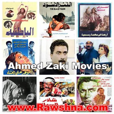 افضل افلام احمد زكي على الإطلاق